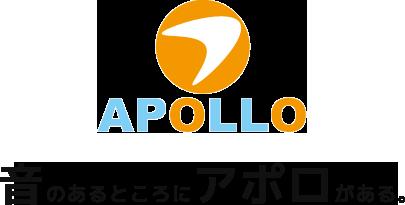 APOLLO 音のあるところにアポロがある